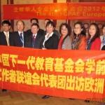 中国教育代表团参加第四届欧洲论坛;