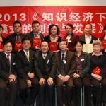 第五届欧洲论坛教育分论坛与会代表;
