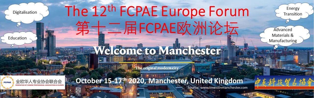 第十二届FCPAE欧洲论坛暨2020年度FCPAE年会