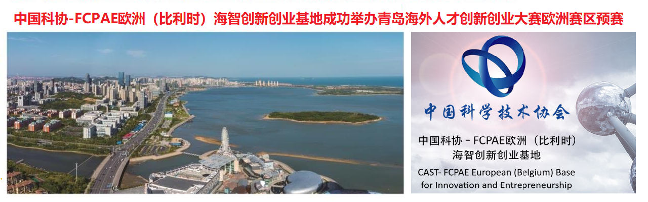 中国科协-FCPAE欧洲(比利时)海智创新创业基地成功举办中国青岛海外人才创新创业大赛欧洲赛区预赛